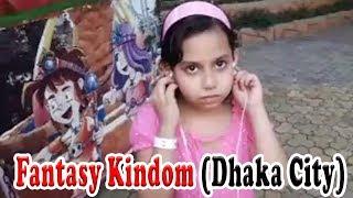 Theme Park in Bangladesh | Fantasy Kindom (Dhaka City) Film by  Jahidur Rahman Ripon