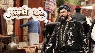 أغنية مسلسل بنت الشهبندر - نادر الأتات - Bint Al Shahbandar Credits Song