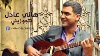 Hany Adel - Tetgawezeny | هاني عادل - تتجوزيني