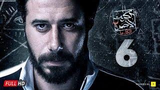 مسلسل الكبريت الأحمر 2 - الحلقة 6 السادسة | Elkabret Elahmar Series 2 - Ep 06