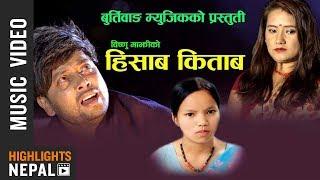 Bishnu Majhi New Song 2074 Hisab Kitab हिसाब किताब - Tilaram Dhakal Ft.Durgesh Thapa Ranjita Gurung