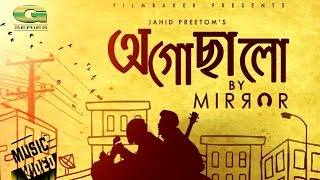 Ogochalo   by Mirror   Bangla Band Song   Official Full Music Video