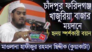20/8/2017 ফরিদগঞ্জ খাজুরিয়া বাজার ময়দানে Maulana Hafizur Rahman siddique (kuakata) |Bangla Waz 2017