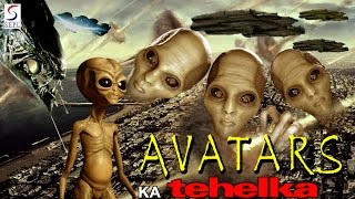 Avatars Ka Tehelka - Dubbed Hindi Movies 2016 Full Movie HD l Katharine McEwan Don Scribner Rochelle