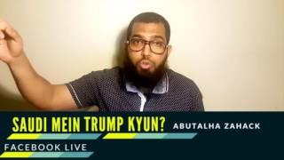 Urdu: Saudi Mein Trump Kyun? || Urdu || FACEBOOK LIVE || AbuTalha Zahack