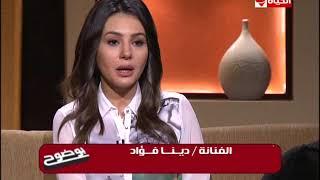 بوضوح - لقاء خاص مع النجمة دينا فؤاد مع الإعلامي عمرو الليثي حلقة 4 -  4  - 2018