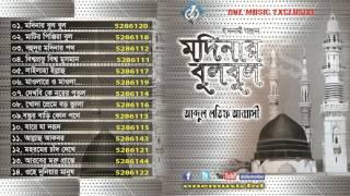 BANGLA GOJOL TOP 14 Songs । Modinar Bulbul Nobi Rasul Allah - Abdul lotif Abbasi