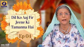 Dil Ko Aaj Fir Jine Ki Tammanna Hai - Ep - #04