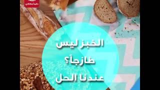 طريقة تسخين الخبز
