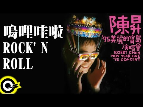 陳昇【嗚哩哇啦 Wu li wa la rock's roll】'95美麗的寶島演唱會 Bobby Chen New Year Live '95 Concert Official Live Video