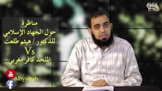 المناظرة الأروع حول الجهاد في الإسلام بين هيثم طلعت والملحد كافر مغربي