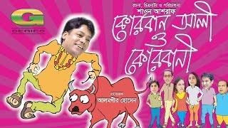 Korban Ali O Korbani | Drama | Litu Anam | Shagota | Emon Chowdhury