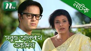 Bangla Natok - Sabuj Alpotha Ekdin (সবুজ আলপথে একদিন) by Novel & Sadia Islam Mou | Drama & Telefilm
