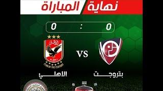 ملخص مباراة بتروجت 0 - 0 الأهلي | الجولة 6 - الدوري المصري