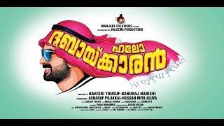Hello Dubaikkaran ഹലോ ദുബായ്ക്കാരൻ | New Malayalam Movie 2017 | on Location