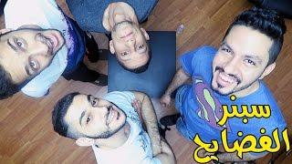 سبنر الفضايح - واحد منا طلع يحب!!!!