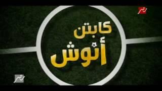 """مسلسل """" #كابتن_أنوش """" قريبا وحصرياً على شاشة #MBCMASR"""