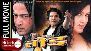 TOD    Nepali Movie    Rekha Thapa    Biraj Bhatt