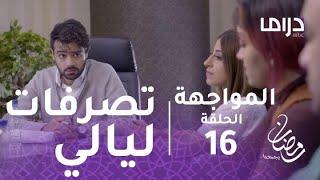 المواجهة- الحلقة 16 - الحب يسيطر على تصرفات ليالي وعبد الله