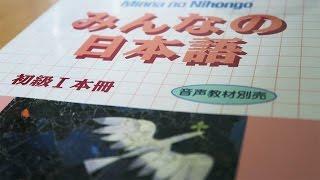 Le manuel par excellence ? Minna no Nihongo, tomes 1 & 2