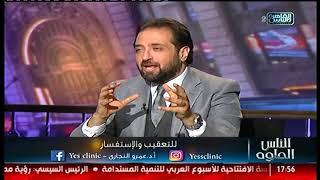 الناس الحلوة | اللمسات الفنية فى عالم تجميل وتنسيق القوام مع دكتور عمرو النجارى