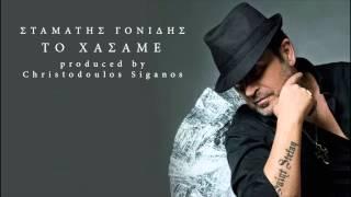 Σταμάτης Γονίδης - Το Χάσαμε | Stamatis Gonidis - To Xasame  (11/2013 HQ)