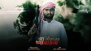 Ekattor er Ayna (একাত্তরের আয়না) - New Bangla Short Film | A Liberation War-based Short Film.