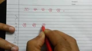 বাংলা হাতের লেখা সুন্দর ও দ্রুত করুন --part-2/Advanced Handwriting School .