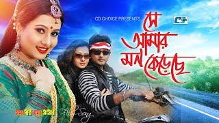 Se Amar Mon Kereche | S I Tutul | Kanak Chapa | Purnima | Amin Khan | Bangla  Movie Song | HD