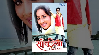 सांवरिया आई लव यू - Sawariya I Love You - Vinay Anand, Rani Chatterjee - Bhojpuri Full Movie