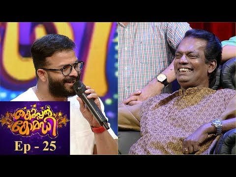 Xxx Mp4 Thakarppan Comedy Ep 25 Jayasurya On The Floor ​​​ Mazhavil Manorama 3gp Sex