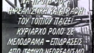 25 ΜΙΚΡΗ ΑΝΑΦΟΡΑ ΣΤΟ ΝΙΚΟ ΚΟΥΝΔΟΥΡΟ  - ΓΙΑΝΝΗΣ ΣΚΟΠΕΤΕΑΣ (αποσπάσματα)