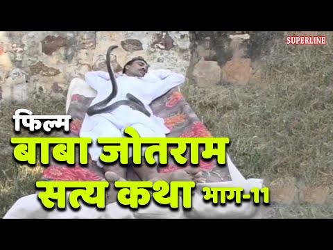 Xxx Mp4 Film Baba Jotram Satya Katha Track 11 3gp Sex