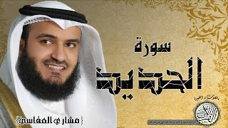 سورة الحديد من مصحف التجويد ( القارئ مشاري العفاسي )