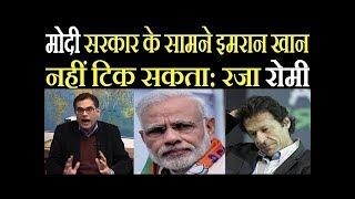 इस वक्त Imran Khan भारत गया तो Modi बेइज्जत करके भेजेगा: Pak Media LATEST