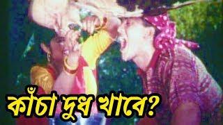 কাঁচা দুধ খাবে | Kacha Dudh Kabe | Ontore Ontore | Salman Shah | Movie Scene | CD Vision