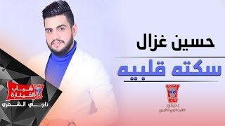 حسين غزال - سكتة قلبية  2018 | {Hussain Ghazal - Sakta Qalbya {Official Audio