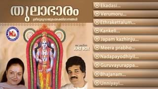 തുലാഭാരം | THULABHARAM | Hindu Devotional Songs Malayalam | Guruvayoorappa Songs