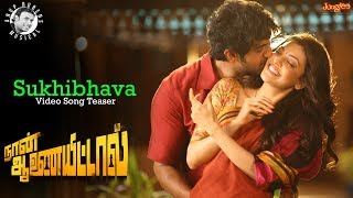 Sukhibhava Video Song Teaser   Nan Anayittal   Rana   Kajal Agarwal  Teja