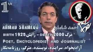 Ahmad SHAMLOO_1, احمد شاملو