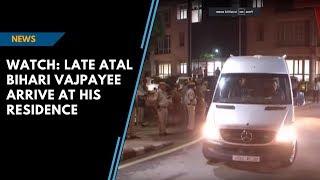 Watch : Atal Bihari Vajpayee