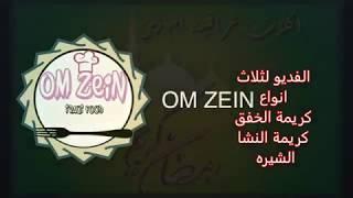 كريمة الخفق وكريمة النشا والشيره , اكلات عراقيه ام زين IRAQI FOOD OM ZEIN