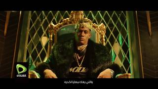 محمد رمضان - أقوى كارت في مصر / النسخة الكاملة / Mohamed Ramadan AQwa Kart Fe Masr