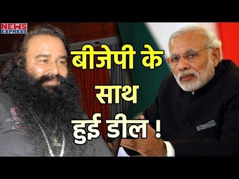 Xxx Mp4 Ram Rahim की बेटी Honeypreet का दावा BJP ने बाबा के साथ की थी Deal 3gp Sex