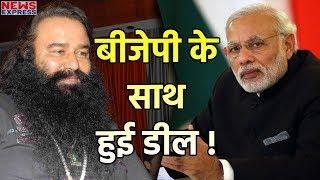 Ram Rahim की बेटी Honeypreet  का  दावा , BJP ने बाबा के साथ की थी Deal