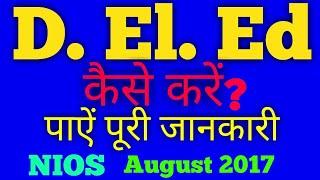 D. El. Ed ke bare me puri jankari | D. El. Ed registration process 2017
