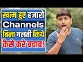 How To Protect Your Youtube Channel | Youtube Channel Ko Secure Kaise Kare