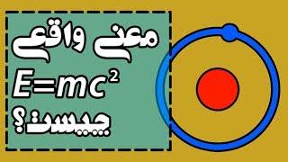 معنی واقعی فرمول اینشتین چیست؟