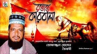 Md. Tofazzal Hossain - Roktakto Karbala | Waz Mahfil
