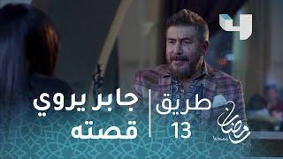 طريق – حلقة 13- عزومة عشاء من جابر لأميرة يروي فيها حكايته